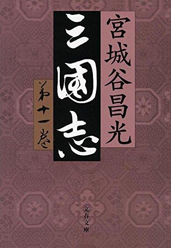 三国志 第十一巻 (文春文庫 み 19-31)の詳細を見る