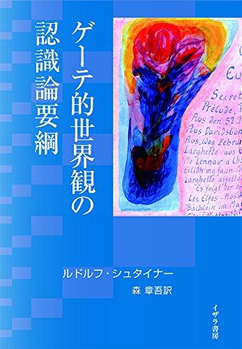 ゲーテ的世界観の認識論要綱: 特にシラーに関連させて同時にキュルシュナードイツ国民文学中のゲーテ自然科学論集別巻として