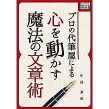 プロの代筆屋による心を動かす魔法の文章術 impress QuickBooks