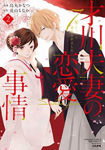 才川夫妻の恋愛事情 7年じっくり調教されました  (2) (ぶんか社コミックス Sgirl Selection Kindan Lovers)