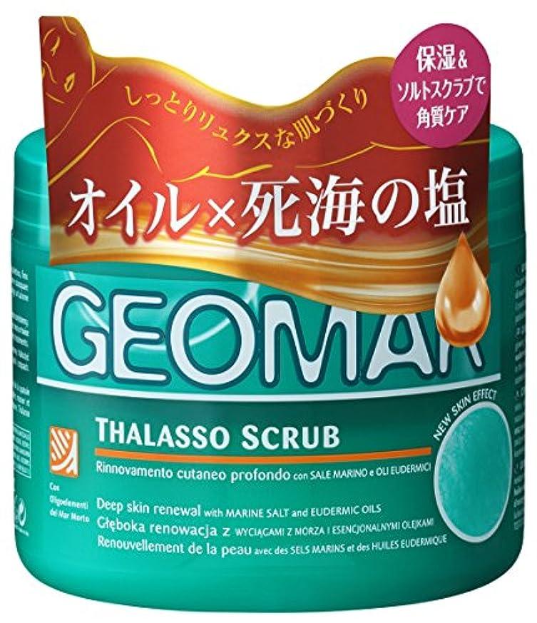 影響番号スーパーマーケットジェオマール タラソスクラブ 600g