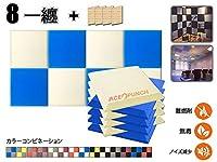 エースパンチ 新しい 8ピースセット パールホワイトとブルー 500 x 500 x 50 mm フラットベベル 東京防音 ポリウレタン 吸音材 アコースティックフォーム AP1039