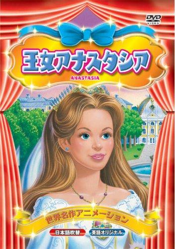 王女アナスタシア DVD