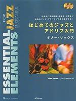 はじめてのジャズとアドリブ入門 テナー・サックス (ESSENTIAL ELEMENTS FOR JAZZ ENSEMBLE)