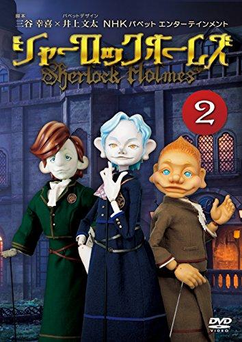 シャーロック ホームズ 2 [DVD]の詳細を見る