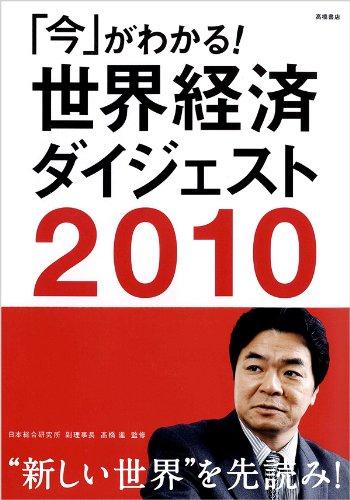 2010年版 「今」がわかる! 世界経済ダイジェストの詳細を見る