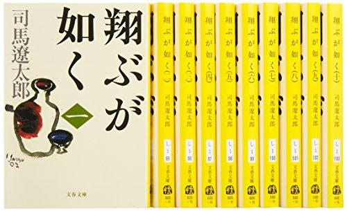 翔ぶが如く 全10巻 完結セット (文春文庫)の詳細を見る
