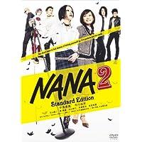 NANA 2 スタンダード・エディション