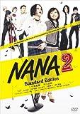NANA2 Standard Edition[DVD]