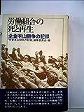 労働組合の死と再生―全金本山闘争の記録 (1974年)