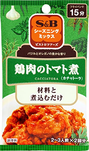 S&B シーズニング 鶏肉のトマト煮 (8g×2)×10個