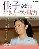 ダイアプレス 松崎 敏弥 佳子さま流生き方・恋・魅力 (DIA COLLECTION)の画像
