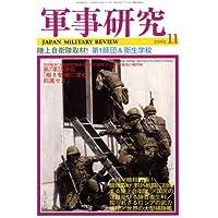 軍事研究 2008年 11月号 [雑誌]