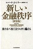 新しい金融秩序 <新装版>