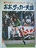 おお、サッカー天国―裏側から見たワールドカップ (1975年)