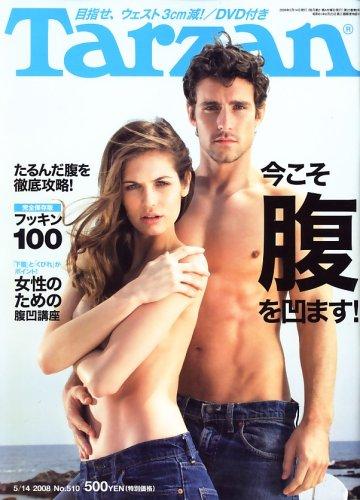 Tarzan (ターザン) 2008年 5/14号 [雑誌]の詳細を見る