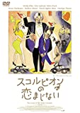 スコルピオンの恋まじない[DVD]