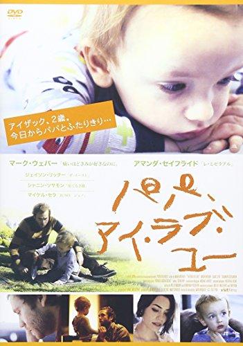 パパ、アイ・ラブ・ユー [DVD]の詳細を見る
