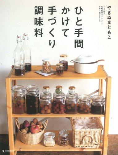 ひと手間かけて手づくり調味料 (MARBLE BOOKS―daily made)の詳細を見る