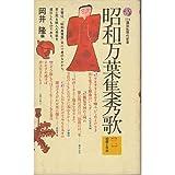 昭和万葉集秀歌 (2) (講談社現代新書 (754))
