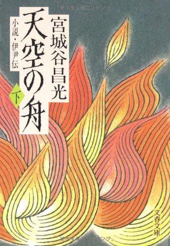 天空の舟―小説・伊尹伝〈下〉 (文春文庫)の詳細を見る