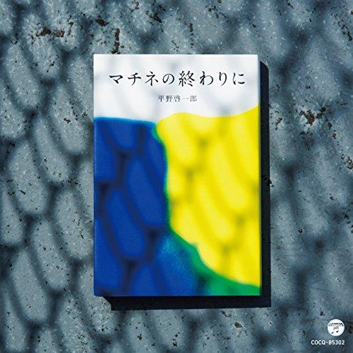 【Amazon.co.jp限定】 マチネの終わりに (しおり付)