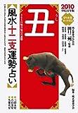 2010年版 風水十二支運勢占い 丑(うし)