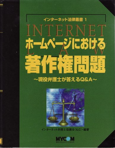 ホームページにおける著作権問題―現役弁護士が答えるQ&A (インターネット法律叢書)の詳細を見る