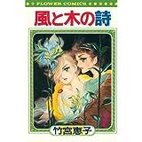 風と木の詩 / 竹宮 恵子 のシリーズ情報を見る