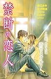禁断の恋人 (別冊フレンドコミックス)
