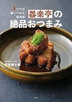ツウが通いつめる居酒屋 器楽亭の絶品おつまみ (講談社のお料理BOOK)