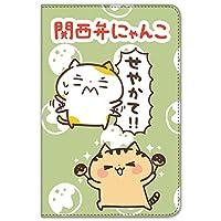 関西弁にゃんこ iPad mini 1/2/3 ケース 手帳型 プリント手帳 せやかて!!B (kn-012) カード収納 スタンド機能