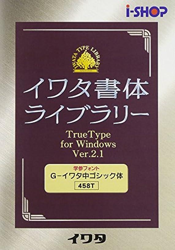 いじめっ子疑問を超えて電報イワタ書体ライブラリー Ver.2 Windows版 TrueType G-イワタ中ゴシック体