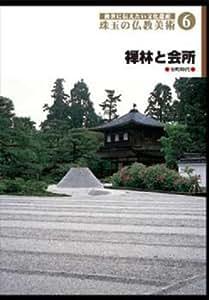 後世に伝えたい文化遺産 珠玉の仏教美術 6 禅林と会所 [DVD]