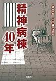 精神病棟40年 (宝島SUGOI文庫)