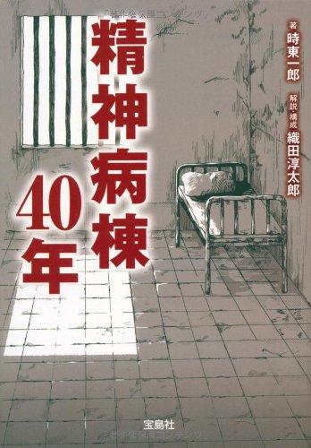 精神病棟40年 (宝島SUGOI文庫)の詳細を見る