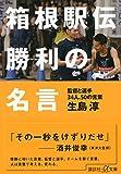 箱根駅伝 勝利の名言 監督と選手34人、50の言葉 (講談社+α文庫) 画像