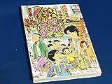漫画昭和人情食堂 1 (ぶんか社コミックス)