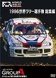 1996 WRC 総集編[DVD]