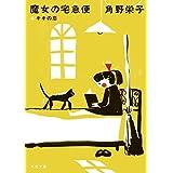 新装版 魔女の宅急便 (4)キキの恋<魔女の宅急便> (角川文庫)