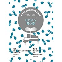 ピアノ・セレクション・ピース Song by ヒロイン/青い春 song by back number 【ピース番号:P−061】 (楽譜)