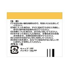 健栄製薬 乳酸 50mL