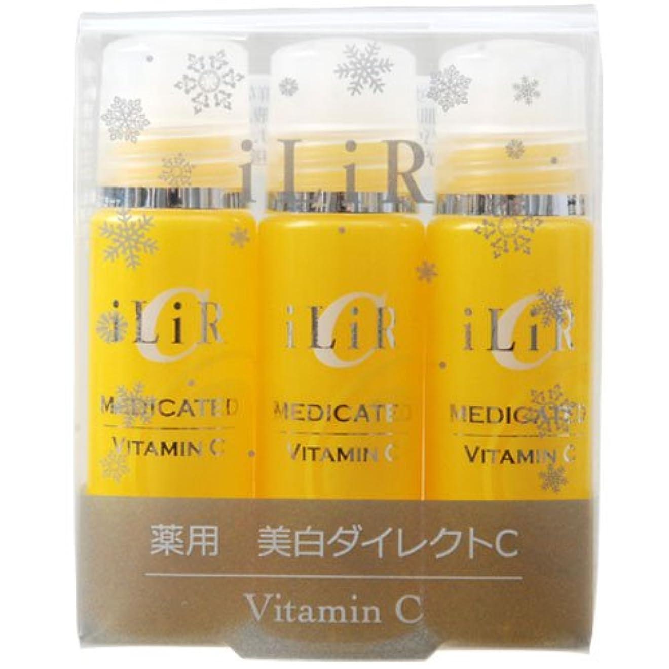 高める気づく娘iLiR(イリアール)薬用 美白ダイレクトC 15g(5g×3本)