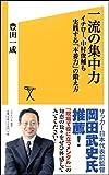 一流の集中力 イチロー、中村俊輔も実践する「本番力」の鍛え方 (SB新書)