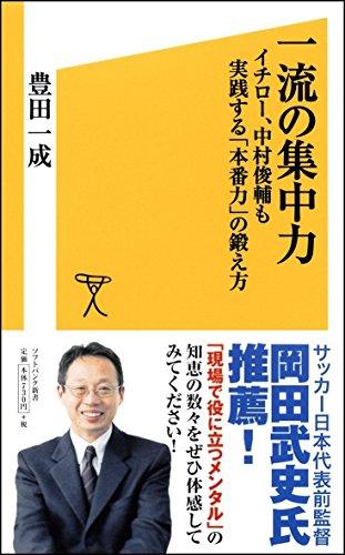一流の集中力 イチロー、中村俊輔も実践する「本番力」の鍛え方 (SB新書)の詳細を見る