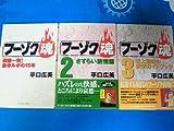フーゾク魂1.2.3全巻セット 頑固一発激辛ルポの15年 (フーゾク魂, 1.2.3)