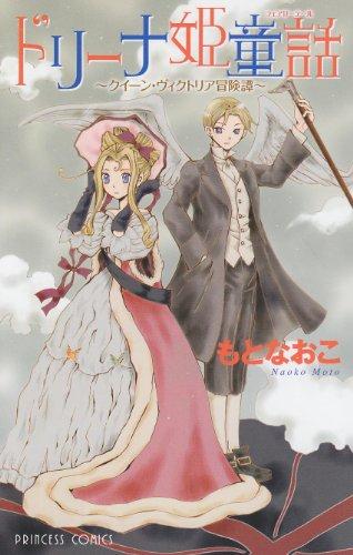 ドリーナ姫童話—クイーン・ヴィクトリア冒険譚 (プリンセスコミックス)