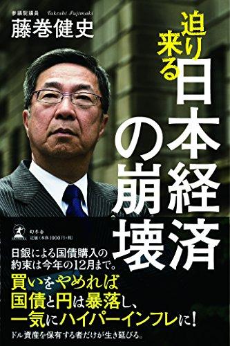 迫り来る日本経済の崩壊の詳細を見る