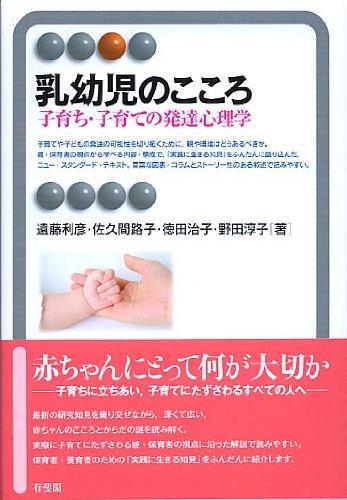 乳幼児のこころ -- 子育ち・子育ての発達心理学 (有斐閣アルマ)の詳細を見る