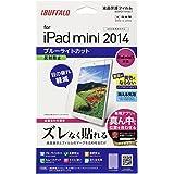 BUFFALO iPad mini 3 (2014年) 気泡が消える液晶保護フィルム ブルーライトカット/反射防止 BSIPD714FBCT 【目の疲れを軽減する。映り込みを防ぐ】